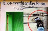 ঝিনাইদহ জিকে সরকারী প্রাইমারি স্কুলের তালা ভেঙ্গে চুরি