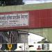 হরিনাকুন্ডু মকিমপুর মাধ্যমিক বিদ্যালয়ে নিয়োগ বানিজ্যের অভিযোগ