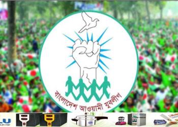 যুবলীগের ঢাকা জেলা কমিটি বিলুপ্ত